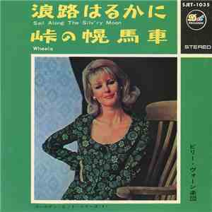 Billy Vaughn - 浪路はるかに (sail along the silv'ry moon) download flac