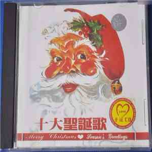 Unknown Artist - 十大聖誕歌 download flac